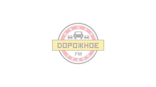 Дорожное Радио - Онлайн радио