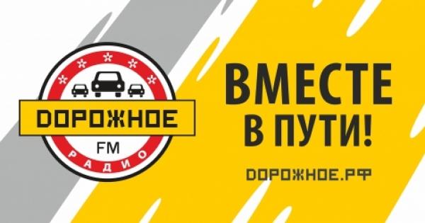 Дорожное радио подать рекламу белгород настройка яндекс директа бизнес молодость