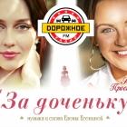 Елена Есенина равно Юлюся Проскурякова - За доченьку