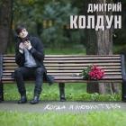 Дмитрий Колдун - Когда автор этих строк любил тебя